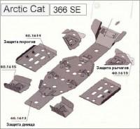 """Защита порогов для Arctic Cat 366SE для 2008 г. (срок поставки """"под заказ"""" от 14 до 30 дней) - Интернет магазин запчастей Volvo и Land Rover,  продажа запасных частей DISCOVERY, DEFENDER, RANGE ROVER, RANGE ROVER SPORT, FREELANDER, VOLVO XC90, VOLVO S60, VOLVO XC70, Volvo S40 в Екатеринбурге."""